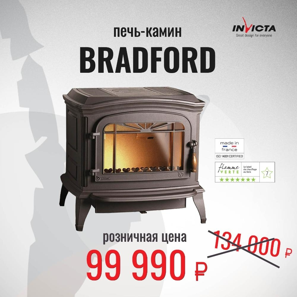 печь-камин Invictra Bradford (Франция)