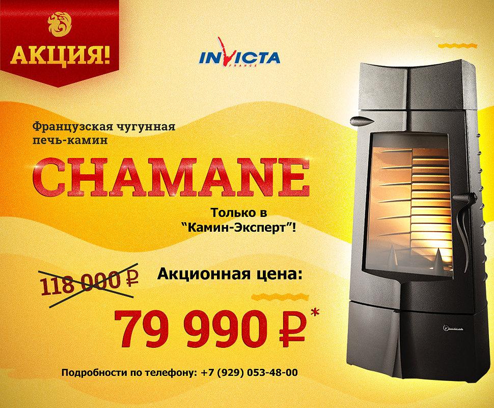 Печь-камин Шаман Invicta Chamane (Франция)
