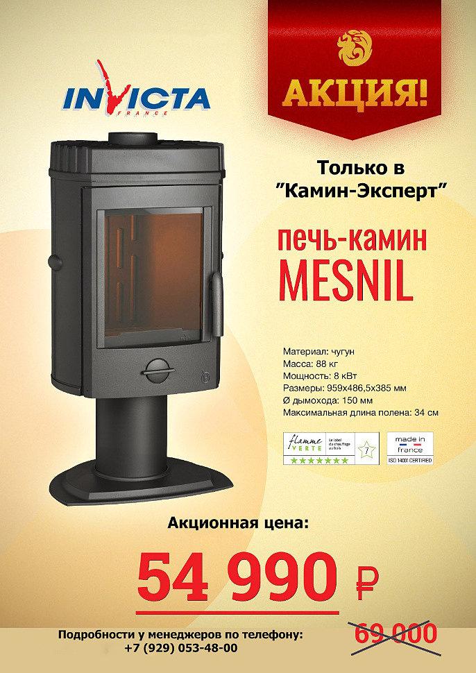 Акция на печь-камин Invicta MESNIL (Франция)