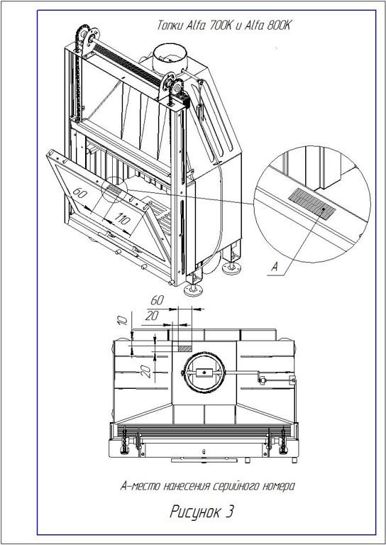 Расположение серийного номера на топках Альфа 700К и Альфа 800 К с контр грузом: